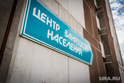 Клипарт. Магнитогорск, безработица, центр занятости, магнитогорск