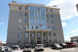 Административные здания  Курган, арбитражный суд курган