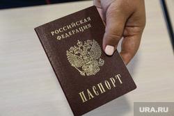 Клипарт. Паспорт Российской Федерации. Тюмень , документ, паспорт рф