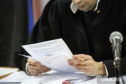 Избрание меры присечения фигурантам уголовного дела о мошенничестве. Курган, судебное заседание, судья, суд, судебное дело