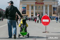 Первомайский митинг. Курган, отец с ребенком, кинотеатр россия, проезд запрещен, перекрытие дороги, знак кирпич, движение запрещено, мужчина с ребенком