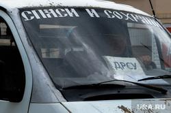 Виды Нязепетровска. Челябинская область, лобовое стекло, газель, спаси и сохрани, дрсу