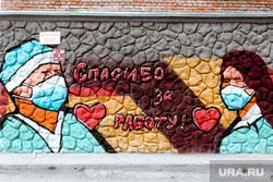 Граффити Спасибо за работу. Тюмень, маска, надпись, граффити, врачи, тюмень, спасибо за работу