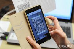Избирательная комиссия Челябинской области. Презентация QR-кодов. Челябинск, смартфон, qr-код, сканер