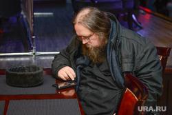 Кураев Андрей как он есть Челябинск, кураев андрей