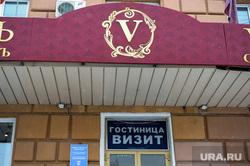Гостиница Визит. Челябинск, гостиница визит