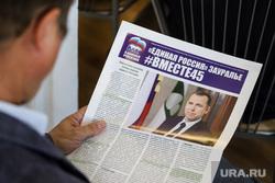 Конференция ЕР. Курган. , газета, конференция единой россии, вместе45