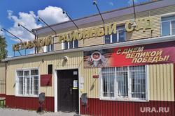 Кетовский районный суд.  Курган