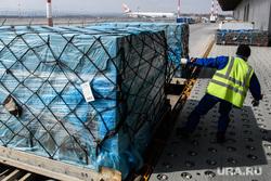 Прибытие борта РМК с гуманитарным грузом в аэропорт Кольцово. Екатеринбург, гуманитарная помощь, груз, разгрузка, грузовой терминал, грузчик, работа грузчика