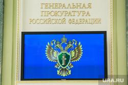 Брифинг в Генеральной прокуратуре, посвященный делу Скрипалей. Москва, генеральная прокуратура рф