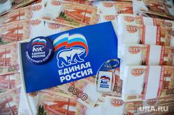 Клипарт. Челябинск, взятка, деньги, единая россия, жулики, воры, коррупция, вымогательство, пжив