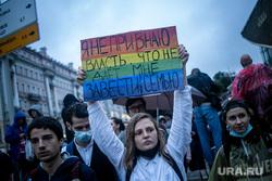 Несанкционированная акция против принятия поправок к Конституции РФ на Пушкинской площади в Москве. Москва, гомосексуализм, лгбт активисты, несанкционированный митинг, нетрадиционная ориентация, студенты, дождь, молодежь, радужный флаг, меньшинства