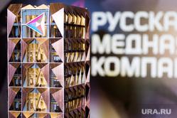 Народная премия E1.RU. Екатеринбург, русская медная компания, макет, рмк, штаб квартира рмк