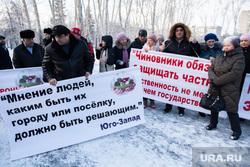 Митинг жителей Цыганского поселка против сноса частного сектора. Екатеринбург, плакаты, юго западный район екатеринбурга, митинг, цыганский поселок