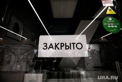 Москва во время объявленного режима самоизоляции. Москва, переход, объявления, закрыто, работаем на вынос