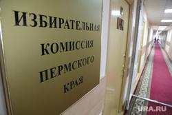 Избирательная комиссия Пермского края. Проверка подписей, собранных кандидатами. Пермь