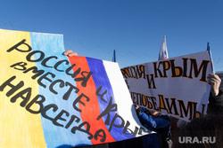 Митинг в честь присоединения Крыма к России. Магнитогорск, плакат, россия и крым вместе