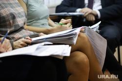 Заседание комиссии по местному самоуправлению. Курган , феминизм, дресс код, сексизм, бумаги к совещанию, женские колени