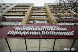 Виды города. Нижневартовск, нижневартовская городская больница