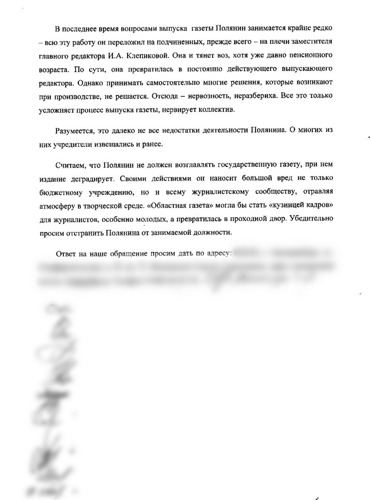 Куйвашеву пожаловались на произвол главреда «Областной газеты». СКРИН