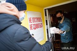 Жизнь в Екатеринбурге во время нерабочей недели, объявленной президентом Путиным для снижения распространения коронавируса COVID-19 , кофе на вынос, екатеринбург , covid19, коронавирус, пандемия коронавируса