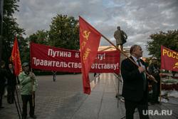 Митинг против пенсионной реформы. Тюмень , памятник ленину, черепанов александр, протест, транспарант, правительство в отставку, флаги