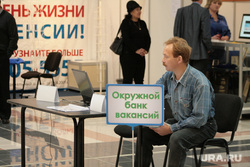 Клипарт. ЯНАО, безработица, банк вакансий, поиск работы