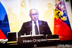 Онлайн-обращение президента России Владимира Путина к членам Правительства во время эпидемии CoviD-19. Москва, ноутбук, онлайн трансляция, путин на экране, онлайн совещание