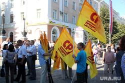 День Флага Курган, справедливая россия