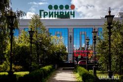 Виды Екатеринбурга, гринвич, дендрапарк