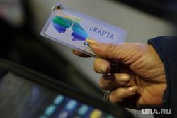 Общественный транспорт. Екатеринбург, безналичный расчет, екарта, тарифы, стоимость проезда, общественный транспорт, оплата проезда