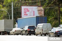 Предвыборная агитация, баннеры партий. Челябинск, текслер алексей
