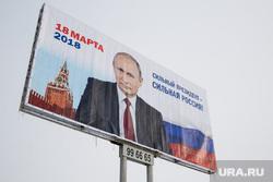 Клипарт. Сургут, портрет путина, агитация, президентские выборы, выборы 2018