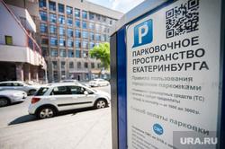 Паркоматы в зоне платной парковки. Екатеринбург , машина, паркомат, платная парковка, оплата парковки, парковочное пространство екатеринбурга