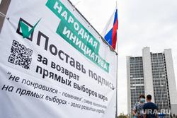 Виды Екатеринбурга, правительство свердловской области, сбор подписей, правительство со, прямые выборы, возврат прямых выборов мэра, народная инициатива
