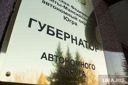 Здание правительства ХМАО. Ханты-Мансийск, губернатор хмао, табличка