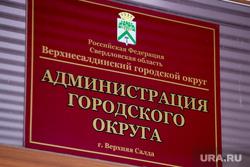Клипарт. Свердловская область, администрация городского округа верхняя салда, табличка