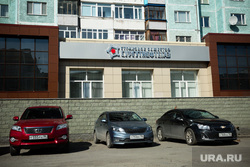 Офис страхового общества «Сургутнефтегаз». Сургут , парковка, страховое общество сургутнефтегаз