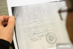 Адвокат Игорь Упоров и Дмитрий Максимов. Екатеринбург, документ, решение суда, ксерокопия