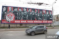 Баннер с изображением футбольной команды