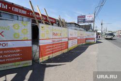 Демонтаж торговых павильонов на территории Некрасовского рынка. Курган , демонтаж, рынок, павильоны, торговые павильоны