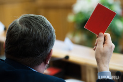 Заседание Екатеринбургской городской Думы, депутат, мандат, чиновник, дума, голосование