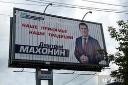 Предвыборные плакаты и виды города. Пермь, рекламный щит, билборд, махонин дмитрий