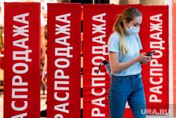 Виды Екатеринбурга, торговый центр, скидки, распродажа, покупки, медицинская маска, шопинг, одежда, защитная маска, магазин одежды, магазин обуви, маска на лицо