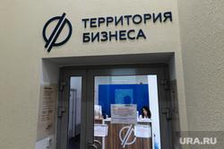 Территория бизнеса, многофункциональный центр. АИР, Агентство инвестиционного развития. Челябинск, аир, территория бизнеса, агентство инвестиционного развития