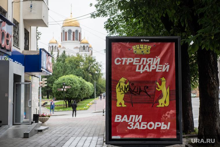 Работа «Стреляй царей, вали заборы». Екатеринбург