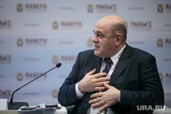 Гайдаровский форум-2018. Второй день. Москва, портрет, мишустин михаил, жест рукой