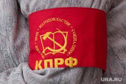 Пикет КПРФ против добычи урана в Курганской области. Курган, кпрф, повязка