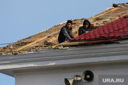 Улицы города. Курган, крыша, ремонт крыши, ремонтные работы, рабочие на крыше