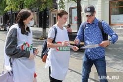 Сбор подписей партией Яблоко для жалобы в ЦИК. Челябинск, сбор подписей, кировка